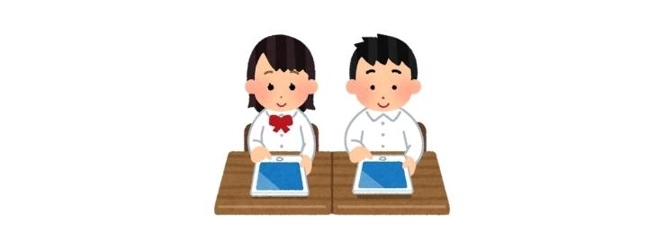 デジタル教科書導入、そのメリットとデメリット(その一)