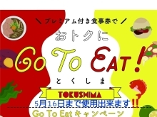 go to eatキャンペーン延長