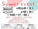 6/26,27 2days 『summer event』開催決定✴︎