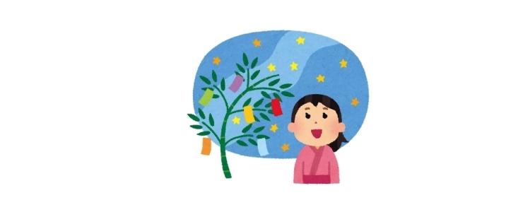 あいにく曇りのようですが、明日は七夕。日本古来からの年中行事は実は受験でもよく取り上げられます。実際に日常の中で祝い、家族の間を深めるのもいいですよ。