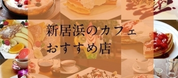 https://niihama.mypl.net/article/cafe_niihama