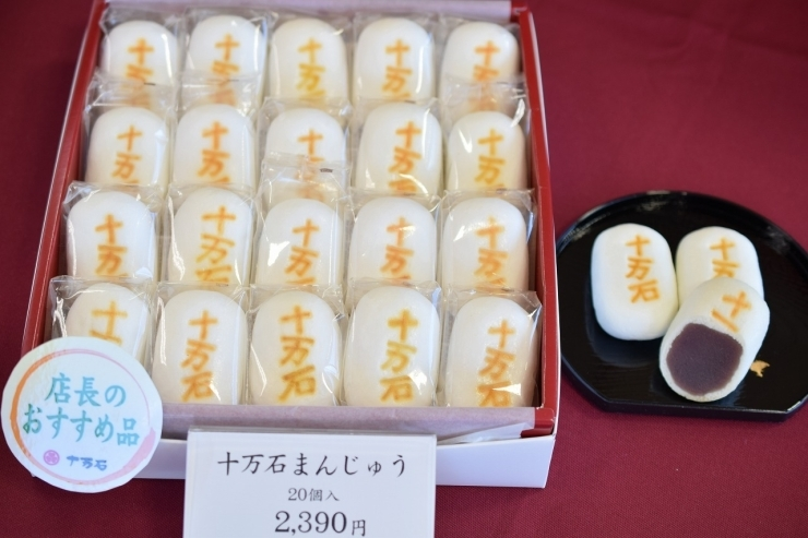 十万石 桶川店 贈答にもお茶うけにも! 万能な和菓子洋菓子が揃う老舗店