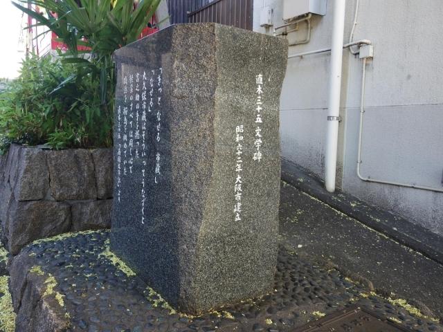 [史跡]直木三十五文学碑【松屋町】