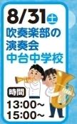 中台中学校 吹奏楽部 演奏会