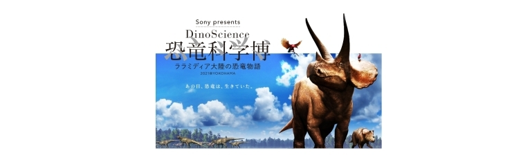 イベント紹介『恐竜科学博』コロナで外出しづらいですが、せっかくの夏休みなので思い出作りに、自由研究に出かけてみてはいかがでしょうか。