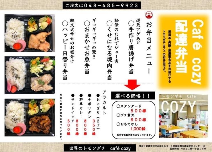 トモソダチcafe COZY(コージー)