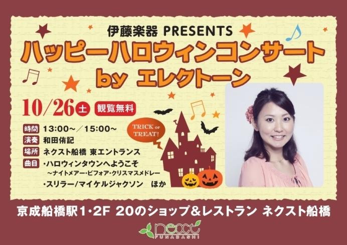 ハッピーハロウィンコンサート by エレクトーン(観覧無料)