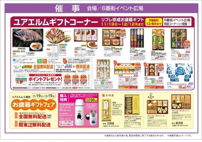 お歳暮ギフトコーナーリブレ京成のお歳暮ギフトを特設会場で展示販売。