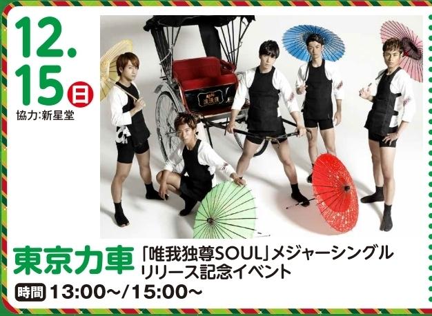 東京力車 リリース記念イベント