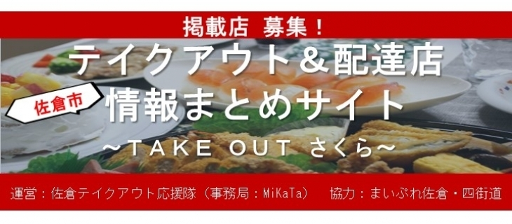 TAKE OUT さくら