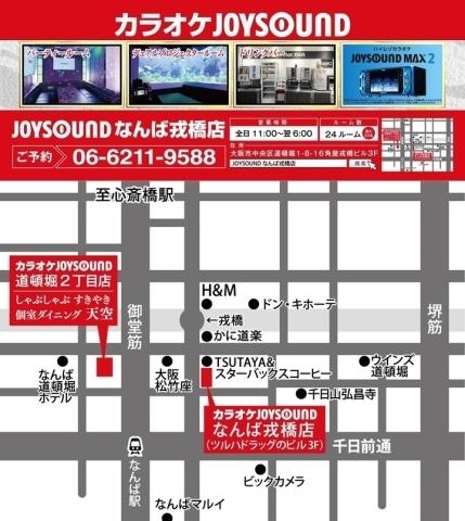 [アミューズメント]JOYSOUNDなんば戎橋店【難波】