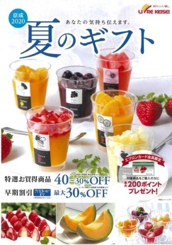 お中元ギフトコーナーリブレ京成のお中元ギフトを特設会場で展示販売。