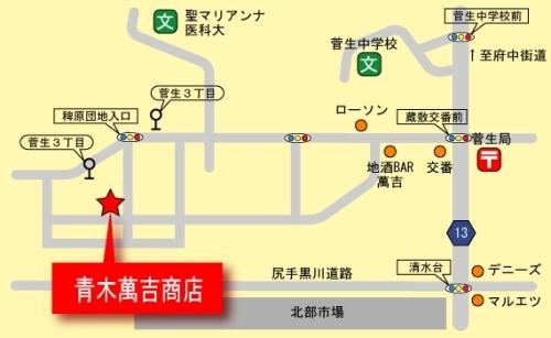 「酒屋 (有)青木萬吉商店」の地図