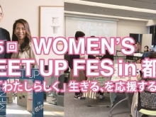 第5回 WEMEN'S MEET UP FES in 都筑