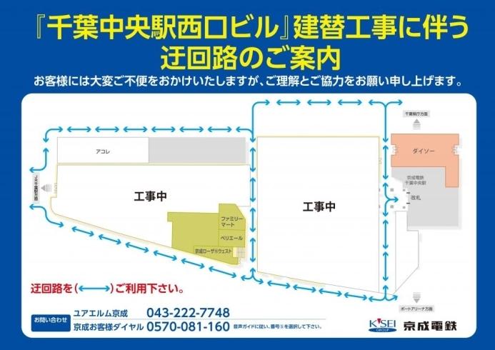 「千葉中央駅西口ビル」建替工事に伴う迂回路のご案内