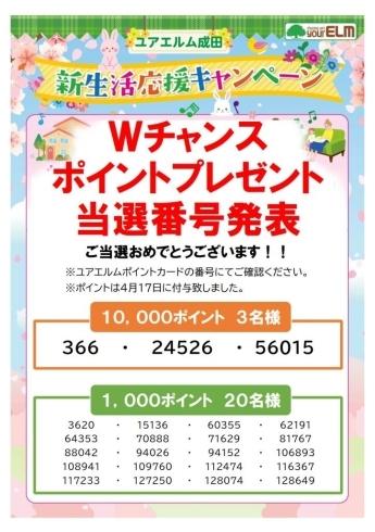 ★新生活応援キャンペーンWチャンス当選番号発表★