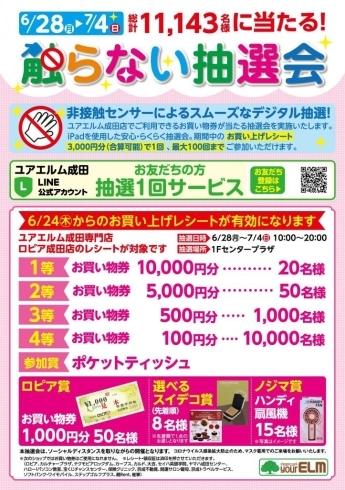 6/28~7/4 触らない抽選会
