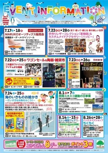 7月~8月のイベントインフォメーション