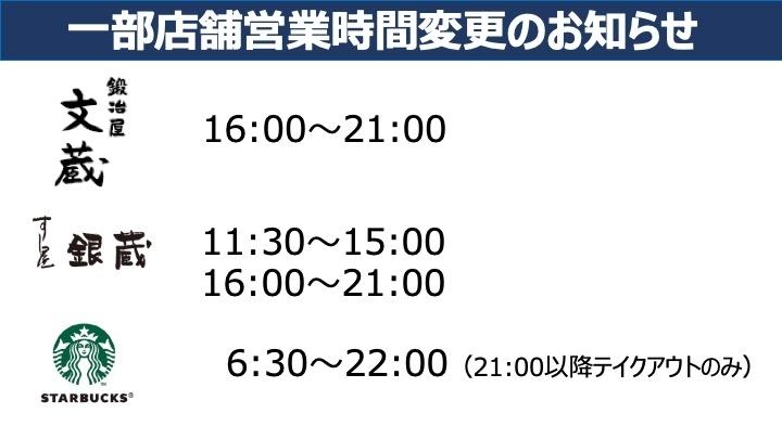 10月4日(月)より一部店舗営業時間変更のお知らせです。