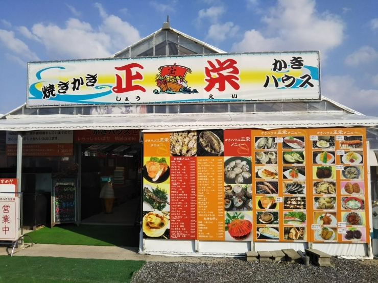 かきハウス 正栄(船越漁港)
