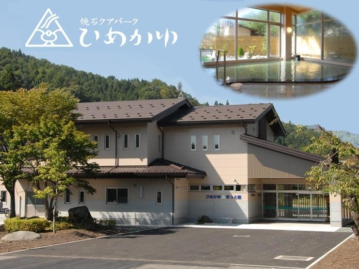 焼石岳温泉 焼石クアパーク ひめかゆ【胆沢】