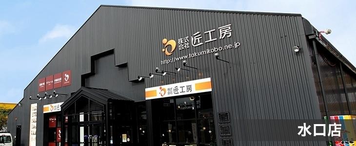 株式会社匠工房 水口店