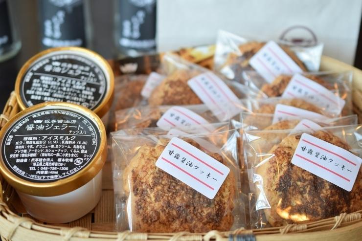坂巻醤油店 醤油の美味しさを再発見できるジェラートやクッキーに注目!