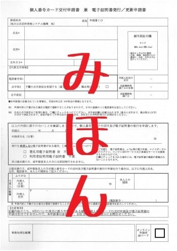 書 申請 マイ 交付 再 発行 ナンバーカード