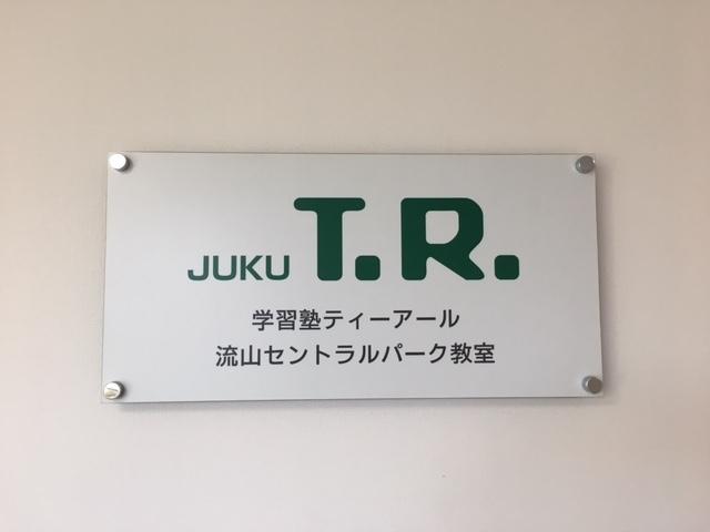 JUKU T.R. 流山セントラルパーク教室