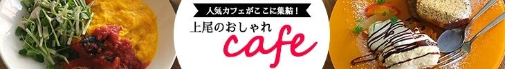 上尾のおしゃれカフェ