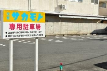 ◆お店の向かい、専用駐車場をご利用ください。「学生衣料 制服専門店 茂原サカモト」