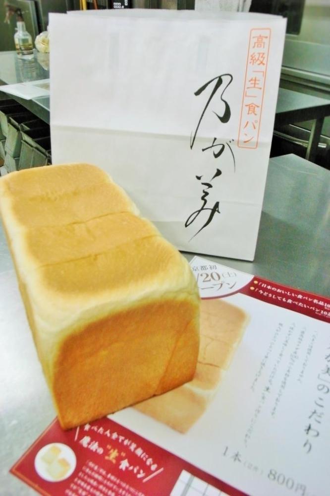 パン の が み 本店