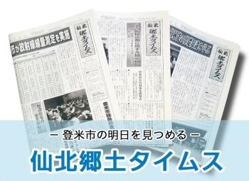 登米 市 ニュース
