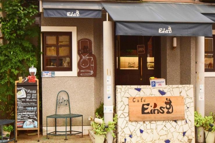 cafe Eins(カフェ アインス)