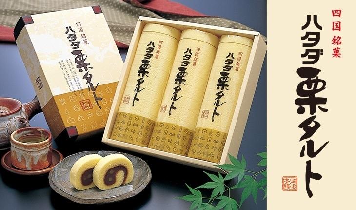 四国銘菓 ハタダ栗タルト