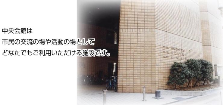 [施設]大阪市立中央会館【日本橋】