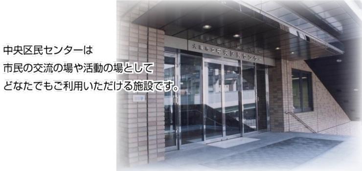 [施設]大阪市立中央区民センター【谷町四丁目】