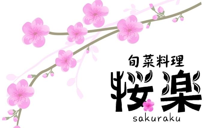 旬菜料理 桜楽 sakuraku