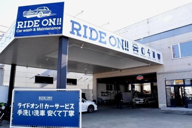 ライドオン!!カーサービス(RIDE ON!! Car wash&Maintenance)