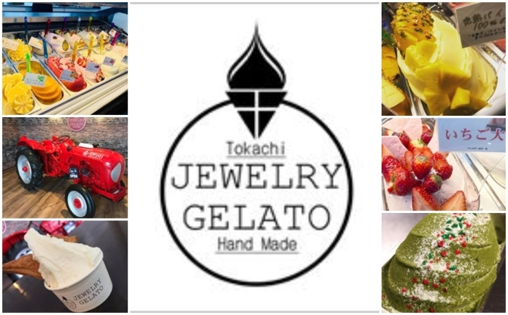 Jewelry Gelato ジュエリージェラート