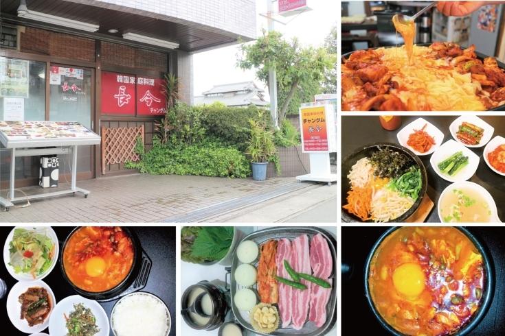 韓国家庭料理 チャングム
