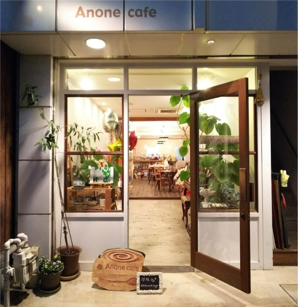 Anone caf(アノネカフェ)