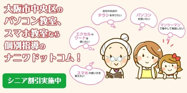 [パソコン]ナニワドットコム【堺筋本町】