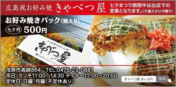 広島風お好み焼 きゃべつ屋