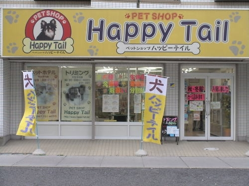 PET SHOP Happy Tail