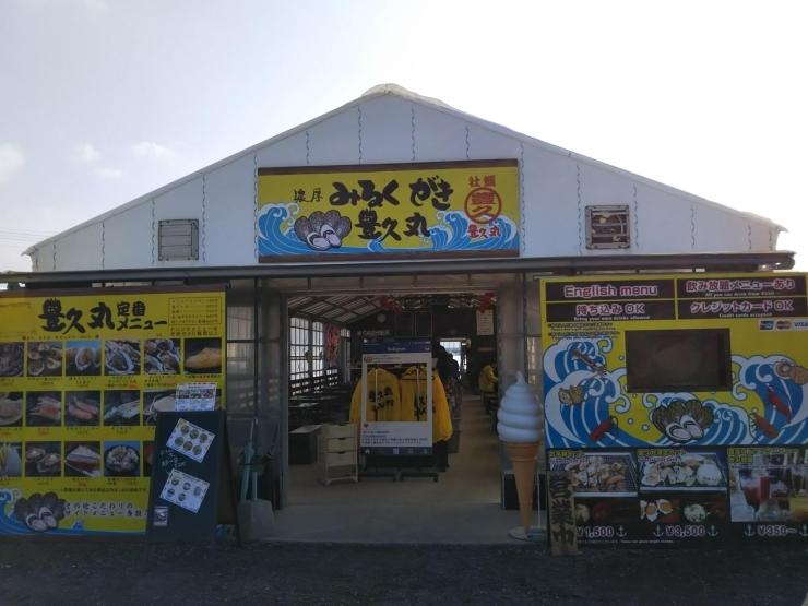 みるくがき豊久丸(岐志漁港)