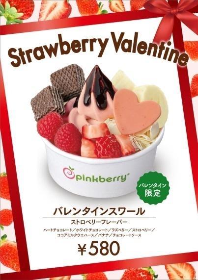 【ピンクベリー大濠公園店】バレンタインスワール 580円(税込)
