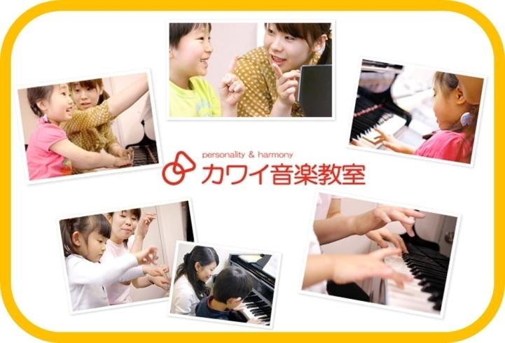 教室 カワイ 音楽