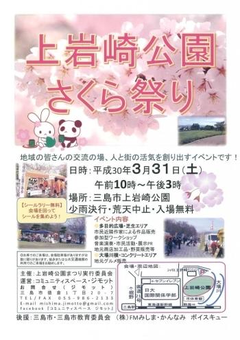 ニュースまとめ桜