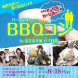 BBQコン in 活き活き家 八千代店